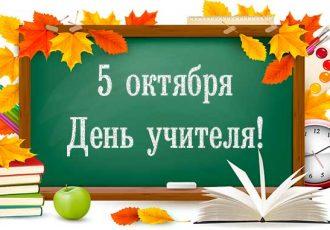 5 октября день учителя