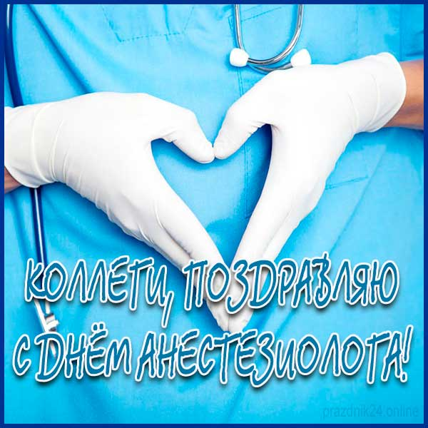 Поздравления с днем анестезиолога