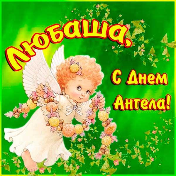 с днем ангела любови
