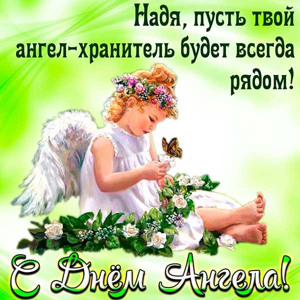с днем ангела надежды
