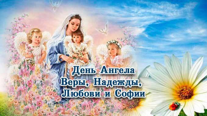 С Днем Ангела Веры Надежды Любови и Софии