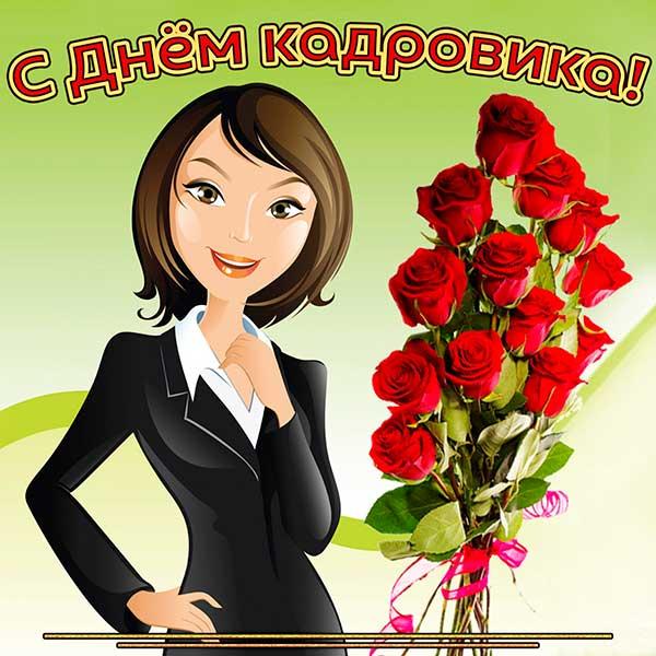 Поздравления с днем кадрового работника