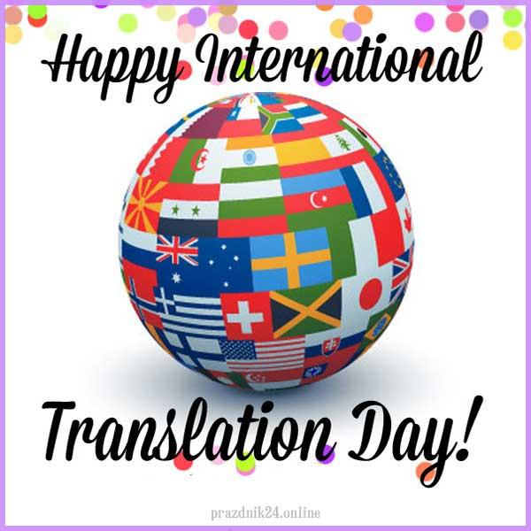 Поздравления с днем переводчика