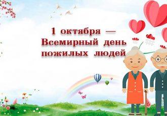 Поздравления с днем пожилого человека 1