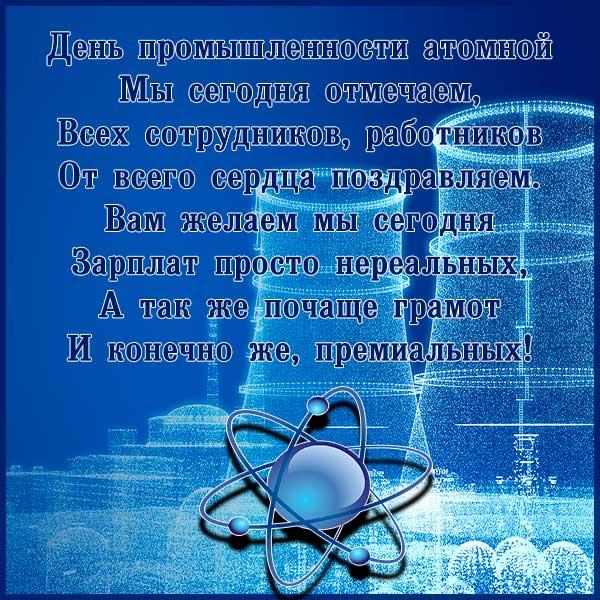 С днем атомной промышленности