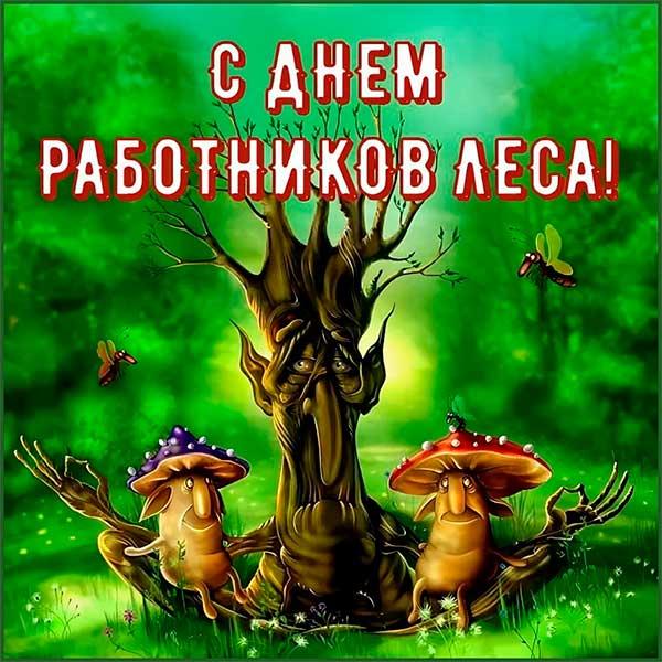 с днем работников леса