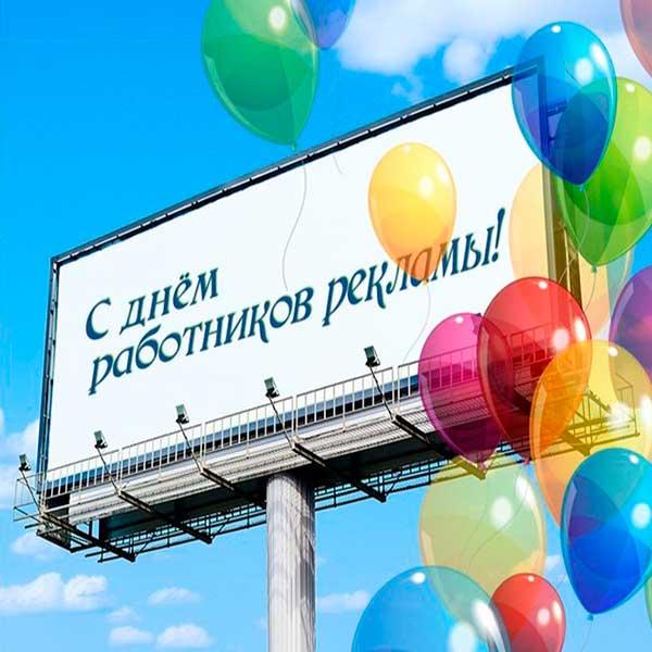 Поздравления с днем рекламщика
