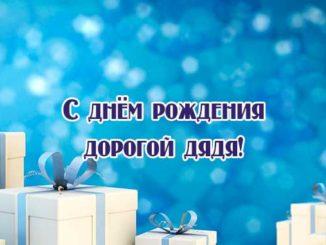 Поздравления с днем рождения дяде