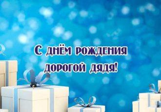 С днем рождения дорогой дядя