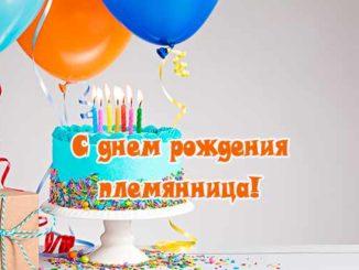 Поздравления с днем рождения племяннице