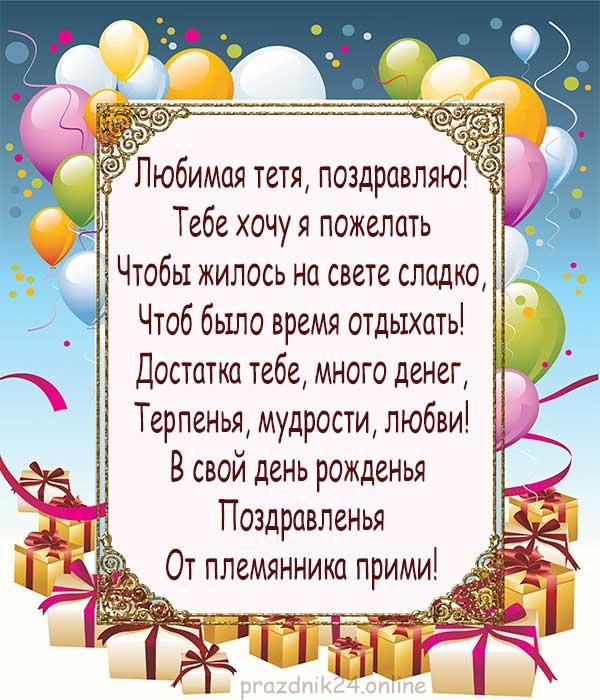 Поздравления с днем рождения тете