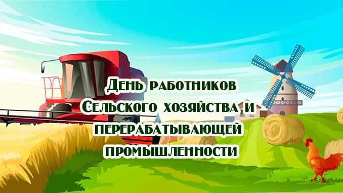 поздравление с днем работников сельского хозяйства