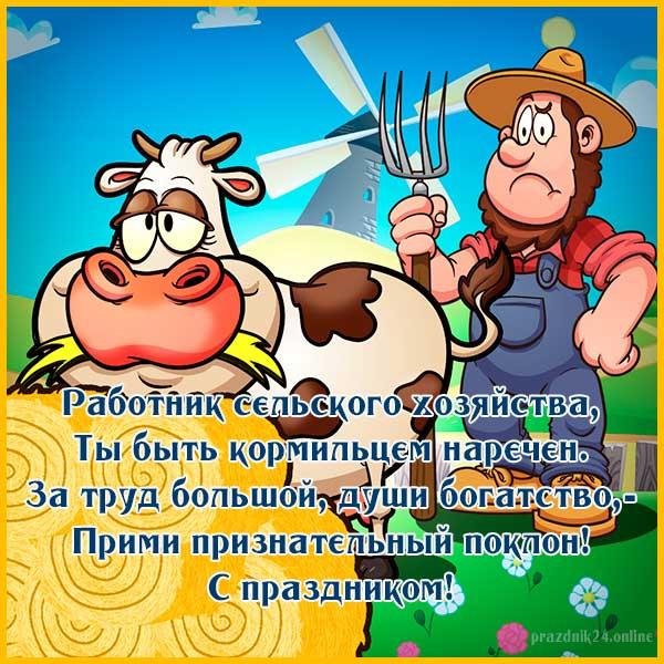с днем работников сельского хозяйства