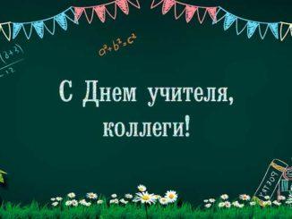 Поздравления коллегам с днем учителя