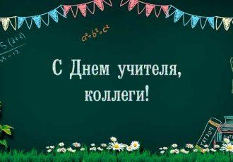 Поздравления коллегам с днем учителя 8