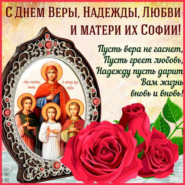 с днем веры надежды любови и матери их софии