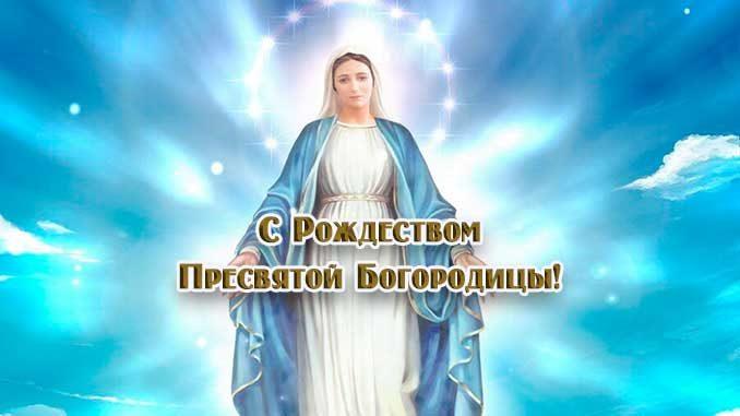 С Рождеством Пресвятой Богородицы 1