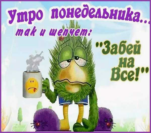 Доброе утро понедельника