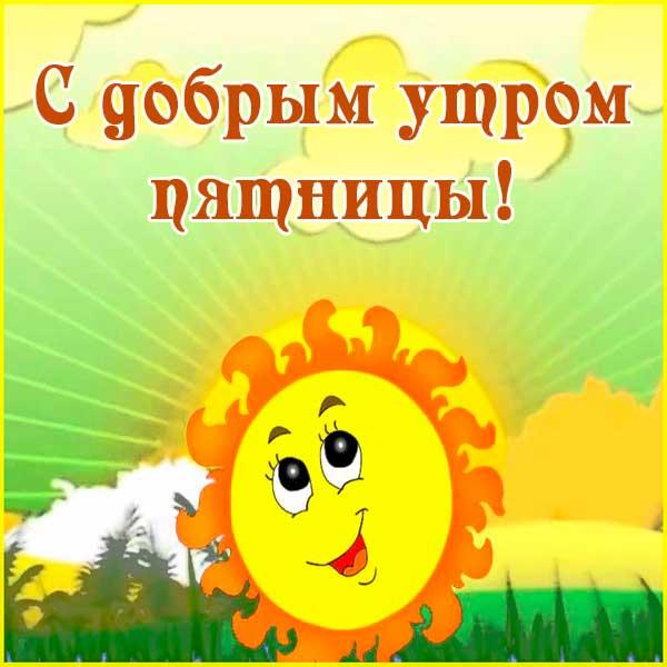 Доброе утро пятницы