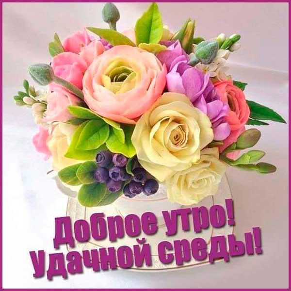 Доброе утро среды хорошего дня