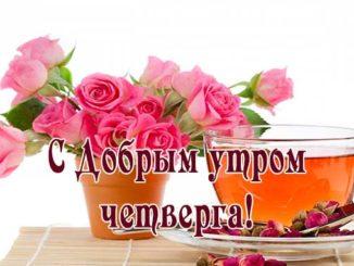 Доброго утра четверга и хорошего дня