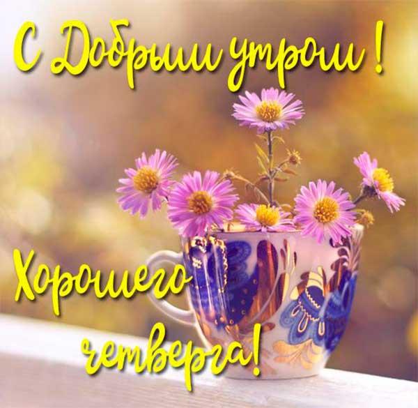 доброго утра четверга хорошего дня