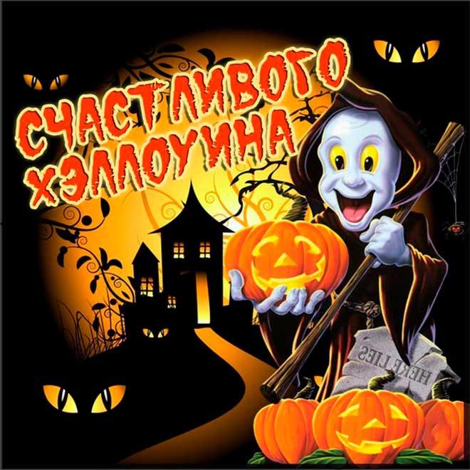 картинка на Хеллоуин