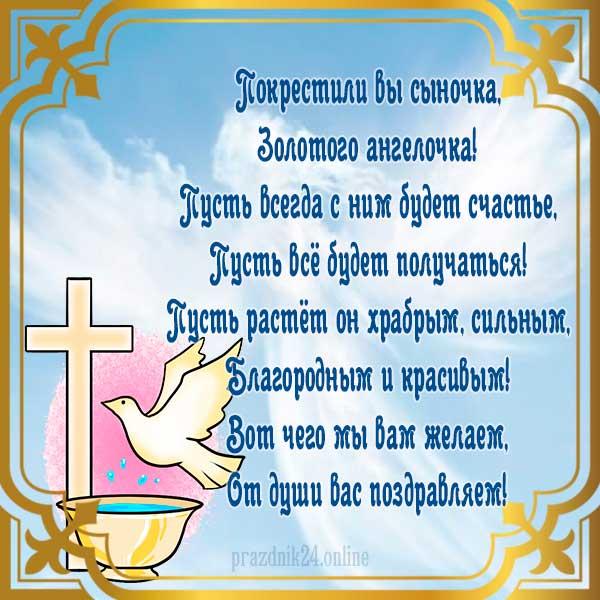 Поздравления с крестинами мальчика