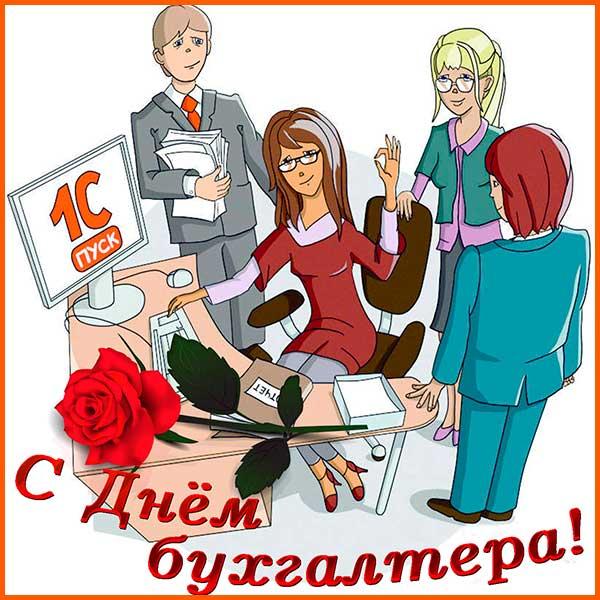 Поздравления с днем бухгалтера