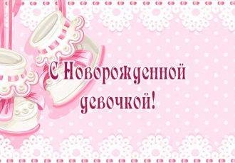 Поздравления с новорожденной девочкой