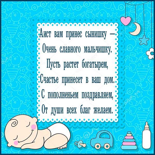 поздравления с новорожденным мальчиком