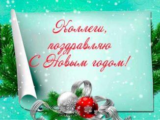 Поздравление с Новым годом коллегам картинка 1
