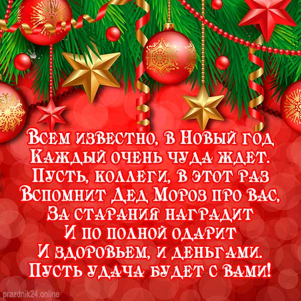 Поздравление с Новым годом коллегам картинка 7