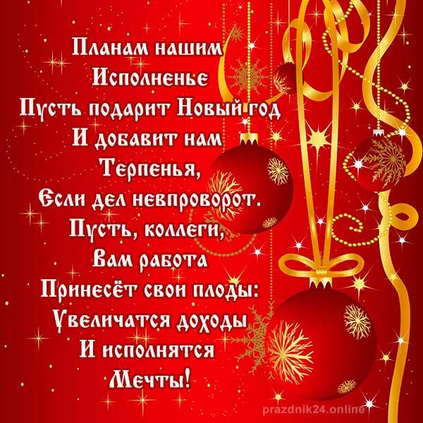 Поздравление с Новым годом коллегам картинка 6