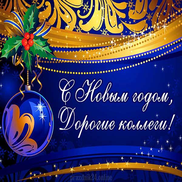 Поздравление с Новым годом коллегам картинка 4