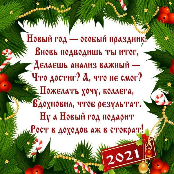 Поздравление с Новым годом коллегам картинка 3