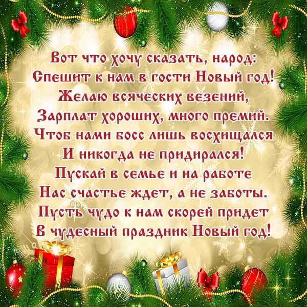 Поздравление с Новым годом коллегам картинка 9