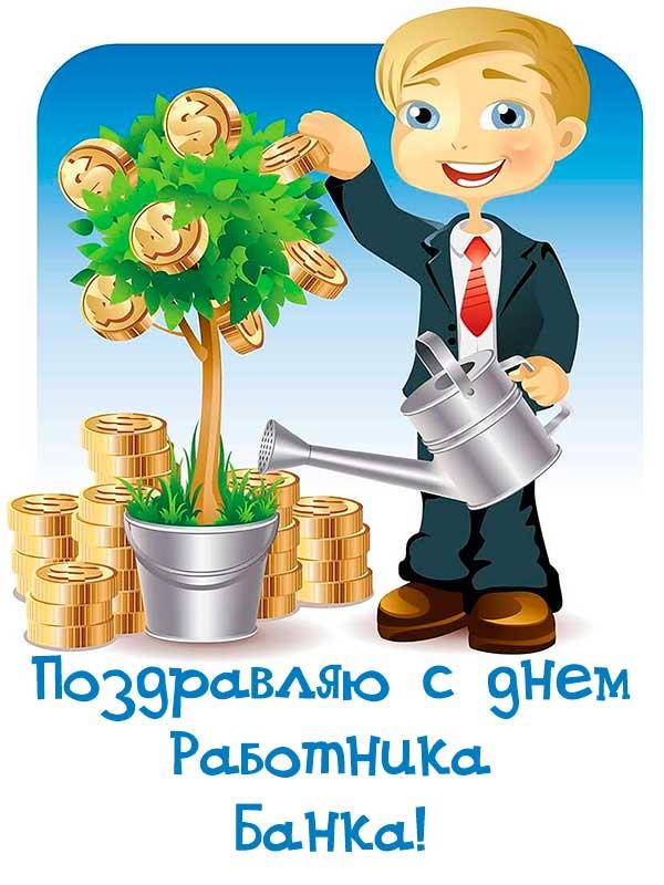 поздравление с днем банковского работника картинка 4
