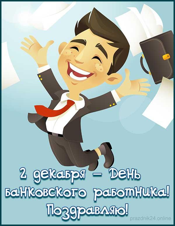 поздравление с днем банковского работника картинка 3