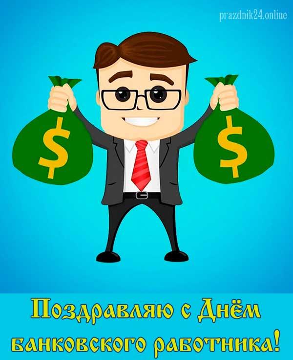 поздравление с днем банковского работника картинка 2