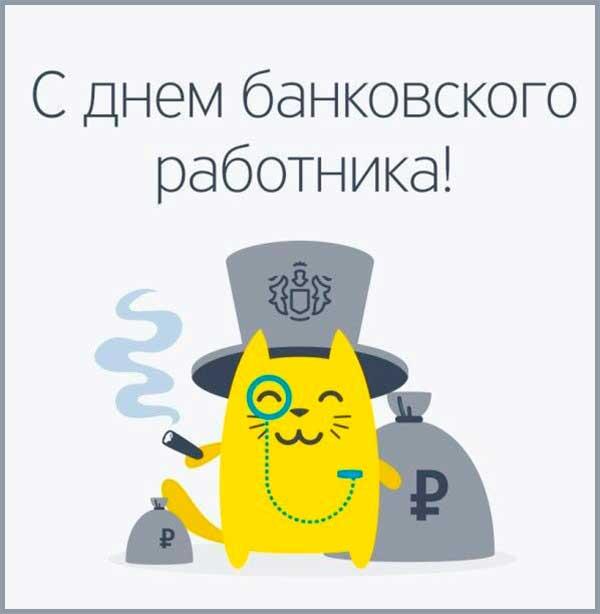 поздравление с днем банковского работника картинка 1