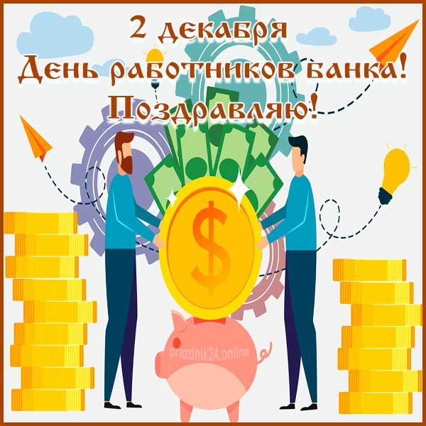 поздравление с днем банковского работника картинка 5