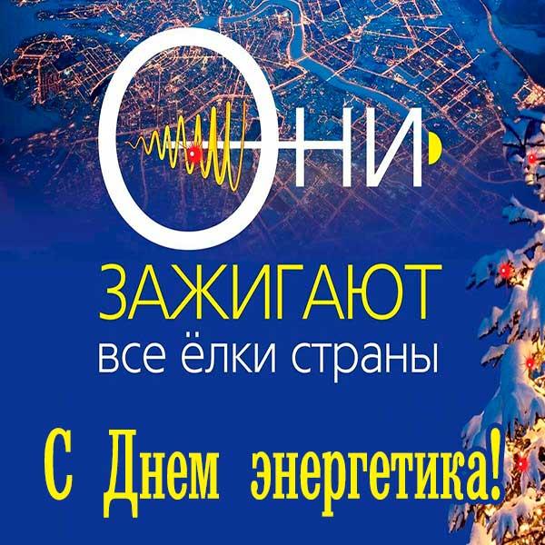Поздравления с днем энергетика открытка 5