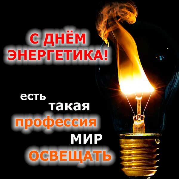 Поздравления с днем энергетика открытка 4