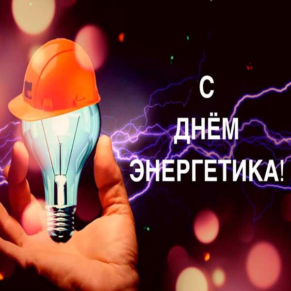 Поздравления с днем энергетика открытка 2