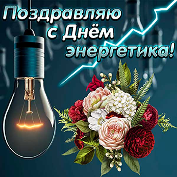 Поздравления с днем энергетика открытка 7