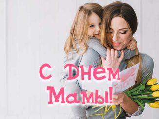 с днем мамы