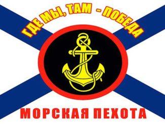 где мы там победа морская пехота