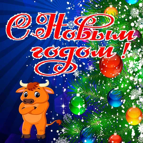 открытка с новым годом быка 1