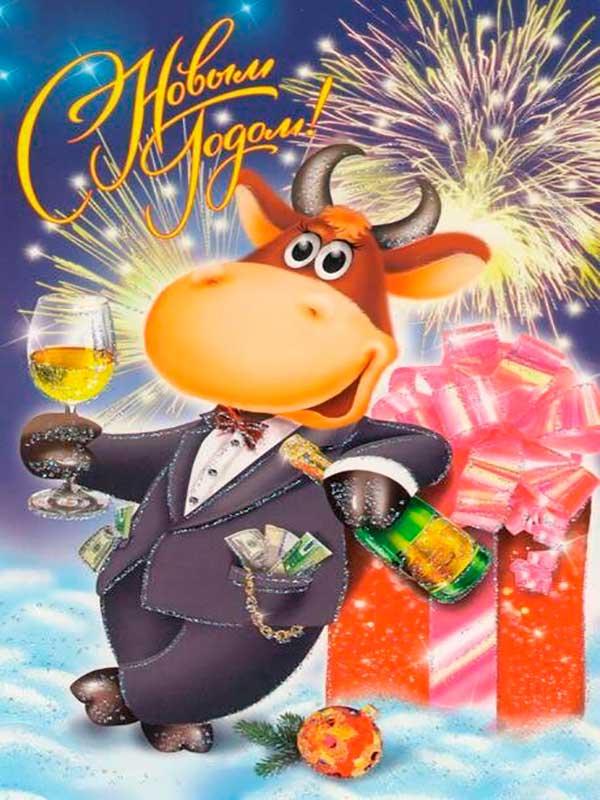 открытка с новым годом быка 4